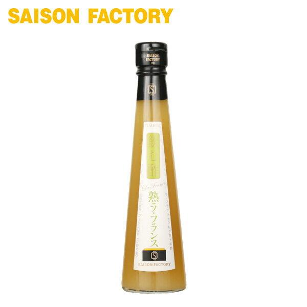 200ml 飲む酢 熟ラ・フランス