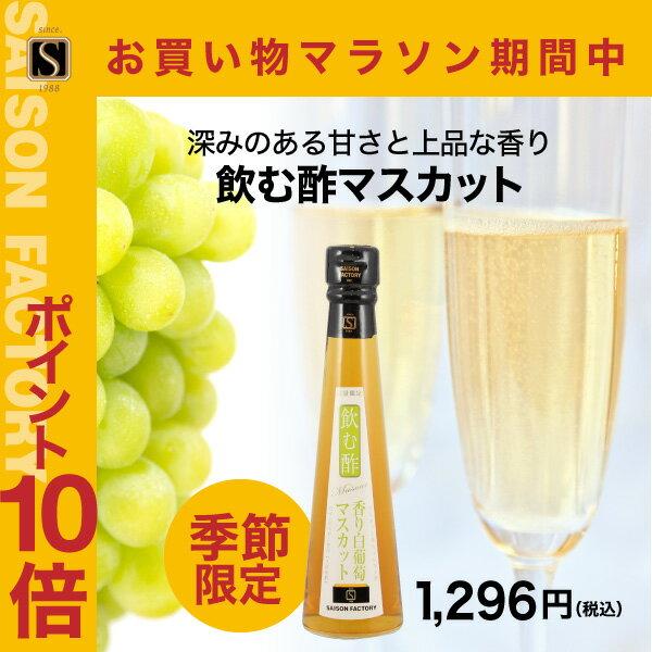 飲む酢 マスカット 【飲む酢 マスカット(200ml)】 季節限定 手づくり プレゼント ラッピング可
