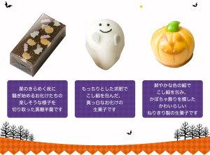 ハロウィン和菓子詰合せ【ギフトセット彩雲堂出雲】