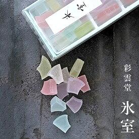 氷室 1箱【 お菓子 琥珀糖 和菓子 夏 スイーツ ギフト 贈答 セット 涼菓 夏 寒天 彩雲堂 松江】