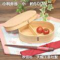 秋田杉曲げわっぱ小判弁当(小)天然木・ウレタン塗装・日本製仕切りなし・ゴムバンド付き