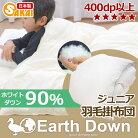 【日本製】アースダウン無地 ナチュラル羽毛掛け布団 ジュニアサイズホワイトダウン90%使用…