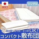 敷布団 シングル 日本製 2つ折⁄3つ折⁄6つ折 軽量 コンパクト 敷布団(敷きマッ…