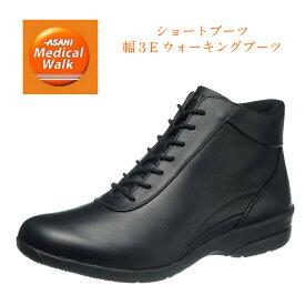 アサヒメディカルウォーク (ASAHI) レディース ブーツ ショートブーツ幅3E 品番WK L014 内側ファスナー付 本革 クッション ひざ 負担軽減