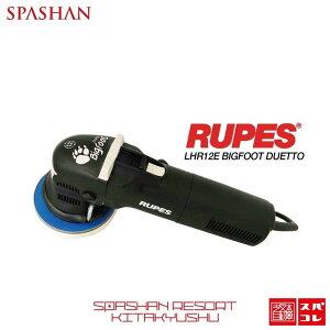 ビッグフット ルペス12E 電動ダブルアクションサンダーポリッシャー スパシャン SPASHAN RUPES LHR12E BIG FOOT