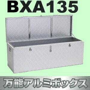 【園芸用品や作業工具入れ等】アルインコ BXA135 万能アルミボックス(アルミ製ツールボックス) 幅136cm 収納容量約242L
