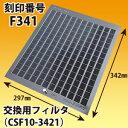 富士工業 刻印番号F341 交換用レンジフードフィルター 1層式純正品(CSF10-3421) 1枚入 黒色