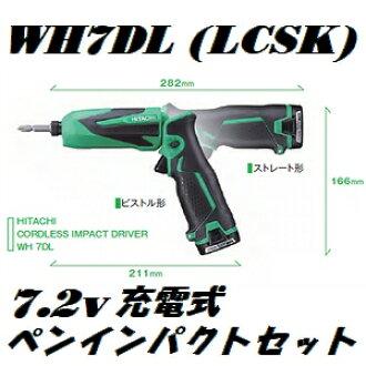 日立WH7DL(LCSK)7.2V充电式笔冲击司机安排
