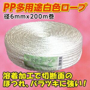 【ほつれやバラツキに強い溶着加工品】ポリプロピレン製 多用途白色ロープ 太さ約6mm 200m巻 (エコPPロープ)