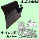 【次回10月上旬予定】マキタA-51063草刈り用幅広ナイロンコード用カバー(草刈機、刈払機用パーツ)