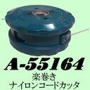 【在庫あり、即日発送可】マキタ(makita) A-55164 楽巻きナイロンコードカッタタタキ繰出式交換に便利、ボックスレンチ付属