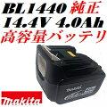マキタ(makita)純正品BL144014.4V(4.0Ah)高容量リチウムイオンバッテリ単品(A-56574)
