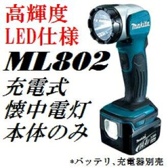 牧田(Makita)ML802充电式LED闪光灯14.4V,18V兼用(电池,充电器分售)