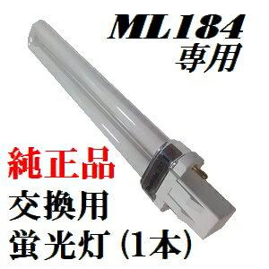 【在庫あり、即日発送可】マキタ純正品 SM00000050 ML184用 交換用蛍光管1本【後払い不可】