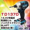 衹沒有牧田TD137DZ 14.4V充電式防滴防jin刷子的衝擊司機APT(aputo)本體彩色:藍