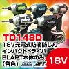 只没有牧田TD148DZ系列18V充電式防滴防jin刷子的冲击司机APT(aputo)本体能选的5色