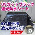【サイズ、種類豊富】約3年耐候、遮光率99%!UVカットブラック遮光防水シート(#2500紫外線加工ブラックシート)約2.7x3.6m(1.5間x2間)黒色
