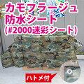 【サイズ、種類豊富】モリリンカモフラージュ防水シート(#2000迷彩シート)約1.8x1.8m(1間x1間)迷彩色