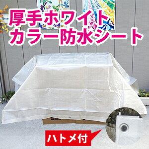 【サイズ、種類豊富】 厚手ホワイトカラー防水シート 約1.7x2.6m(1間x1.5間) (#3000ブルーシートのナチュラルカラー) 白色