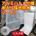 【サイズ、種類豊富】アルミハトメ仕様糸入り採光防水シート(軽量糸入りシート)約1.8x1.8m(1間x1間)ナチュラル(透明)