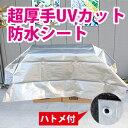 【サイズ、種類豊富】超厚手UVカット防水シート (#4000紫外線加工シート) 約1.7x1.7m(1間x1間) シルバー色