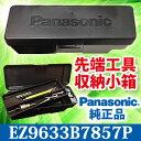 Panasonic EZ9633B7857P パナソニックケース専用 純正品 先端工具収納小箱(ボックス)【後払い不可】