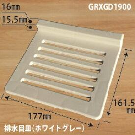 【パナソニック電工】GRXGD1900 目皿ホワイトグレー(GRYGD1900)