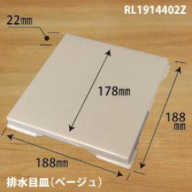 【パナソニック電工】RL1914ユニットバスCシリーズ用目皿188x188mm