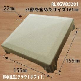 【パナソニック電工】RLXGVB520排水口フタ 155x155mmクラウドホワイトグレージュ