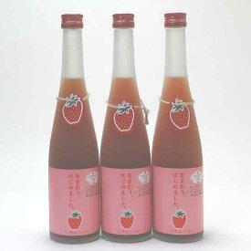 篠崎あまおう梅酒3本セット (福岡県)500ml×3本 クリスマス お歳暮
