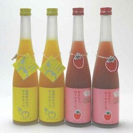 【キャッシュレス5%還元】篠崎果物梅酒4本セット ( ゆず梅酒2本 あまおう梅酒2本 ( 福岡県 )500ml×4本 お歳暮
