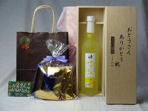 【最大2000円オフクーポン26日1:59迄】父の日 ギフトセット リキュールセット おとうさんありがとう木箱セット (完熟梅の味わいと日本酒のうまみをたっぷりの梅リキュール うめとろ500ml(福島