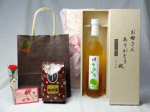 母の日 ギフトセット リキュールセット お母さんありがとう木箱セット(完熟梅の味わいと日本酒のうまみをたっぷりの梅リキュール うめとろ500ml 7%奥の松酒造(福島県)+オススメ珈琲豆(特注