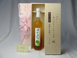 【最大2000円オフクーポン16日1:59迄】贈り物セット リキュールセット いつもありがとうございます感謝の気持ち木箱セット(完熟梅の味わいと日本酒のうまみをたっぷりの梅リキュール うめ