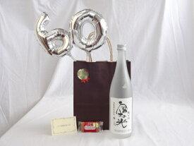 還暦シルバーバルーン60贈り物セット 日本酒 富士の光 三重県酒米 神の穂 720ml 安達本家酒造 (三重県) メッセージカード付
