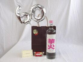 還暦シルバーバルーン60贈り物セット 日本酒 華火 甘口 720ml 安達本家酒造 (三重県) メッセージカード付