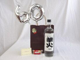 還暦シルバーバルーン60贈り物セット 日本酒 華火 山廃 720ml 安達本家酒造 (三重県) メッセージカード付