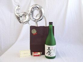 還暦シルバーバルーン60贈り物セット 日本酒 天慶 吟醸酒 720ml 早川酒造 (三重県) メッセージカード付