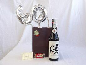 還暦シルバーバルーン60贈り物セット 日本酒 奥の松 純米吟醸 720ml 奥の松酒造 (福島県) メッセージカード付