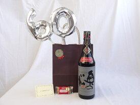 還暦シルバーバルーン60贈り物セット 日本酒 奥の松 全米大吟醸 720ml 奥の松酒造 (福島県) メッセージカード付