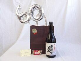 還暦シルバーバルーン60贈り物セット 日本酒 南部美人 特別純米酒 720ml 南部美人 (岩手県) メッセージカード付