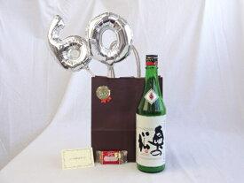 還暦シルバーバルーン60贈り物セット 日本酒 奥の松 特別純米酒 720ml 奥の松酒造 (福島県) メッセージカード付