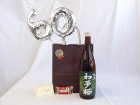 還暦シルバーバルーン60贈り物セット 日本酒 初夢桜 純米 720ml 金しゃち酒造 (愛知県) メッセージカード付