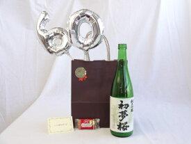 還暦シルバーバルーン60贈り物セット 日本酒 初夢桜 純米吟醸 720ml 金しゃち酒造 (愛知県) メッセージカード付