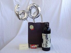 還暦シルバーバルーン60贈り物セット 麦焼酎 りさいたる 27度 井上酒造 720ml(大分県) メッセージカード付