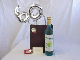 還暦シルバーバルーン60贈り物セット 梅酒 小梅の中では、最高峰といわれる甲州小梅 盛田甲州ワイナリー 500ml(山梨県) メッセージカード付