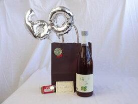 還暦シルバーバルーン60贈り物セット 梅酒 文蔵梅酒 18% 木下醸造所 720ml(熊本県) メッセージカード付
