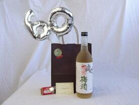 還暦シルバーバルーン60贈り物セット 梅酒 中野BC 紀州 蜂蜜梅酒 12°720ml(和歌山県) メッセージカード付