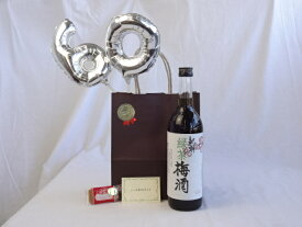 還暦シルバーバルーン60贈り物セット 梅酒 中野BC 紀州 緑茶梅酒 12°720ml(和歌山県) メッセージカード付