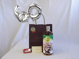 還暦シルバーバルーン60贈り物セット 梅酒 天空の月 樽熟梅酒 老松酒造 720ml(大分県) メッセージカード付